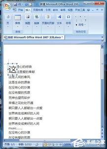 Word文档设置首字下沉的方法步骤
