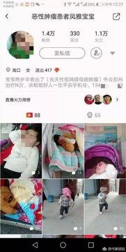 河南夫妻疑利用3岁女儿诈捐并致其死亡