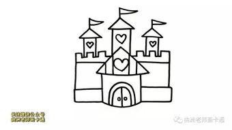 ...师画卡通 少儿简笔画 公主城堡