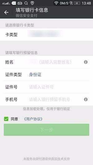 微信申请银行卡要钱吗