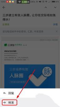 手机QQ邮箱转发邮件操作功能,手机QQ邮箱如何转发邮件