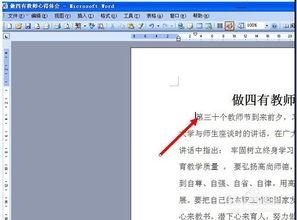 Word教程 如何设置Word2003首字下沉