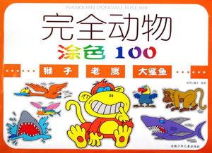 完全动物涂色100 猴子老鹰大鲨鱼