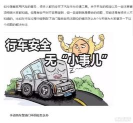 行车安全小常识