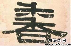 不详香字的隶书写法 香字隶书图片 书法字典 书法爱