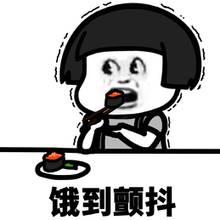 关于饿的表情图片下载 蘑菇头饿到变形系列表情包高清完整版下载 9553下载