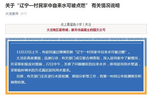 辽宁一居民家的自来水能点燃,水龙头会喷火官方回应