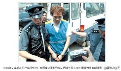 警方证实演员高虎吸毒被抓 明星误入歧途的惨重代价 6