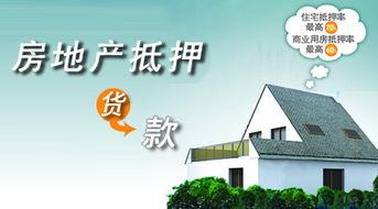 房子抵押贷款利率是多少(什么是房屋贷款,利率)