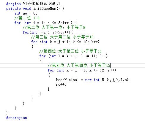 在1 2 3 4 5 6 7 8 9 10 11 12 中选5个数,求出他们所有的不重复组合,用c 怎么写呀 求代码