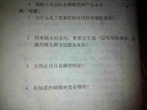 论文科学问题怎么写