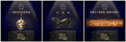 国家宝藏开启陕历博专场展示中国历史文化