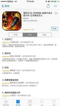 全民摸金狂潮 鬼吹灯3D 获AppStore双榜推荐
