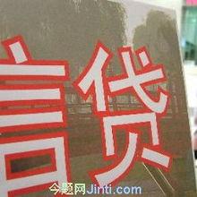 上海 抵押贷款(过百度企业信用查看上)
