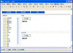 RJ TextEd 免费文本编辑器 V7.70.1.1745正式版 源码与软件信息