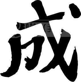 成(带成字的成语)