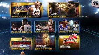 目标冠军荣耀 NBA梦之队 新版本来袭