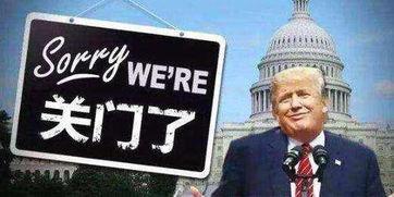 时事特朗普就职一周年,美国政府关门了