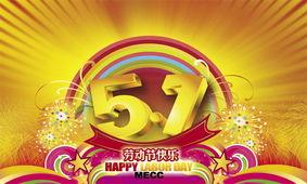 图片素材描述: 五一劳动节素材 快乐五一节设计 劳动节快乐 HAPPY ...