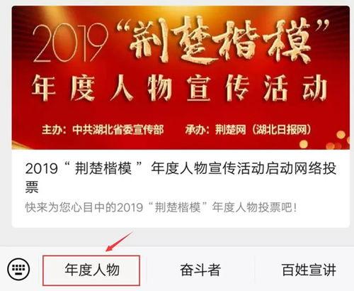 2019荆楚楷模年度人物评选启动宜昌一人入围
