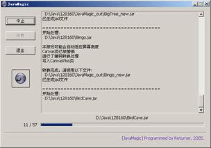 JavaMagic软件使用详解 七