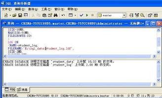 sql语句数据控制