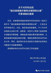 镇江中院回应制假文书放老赖出境已成立联合调查组