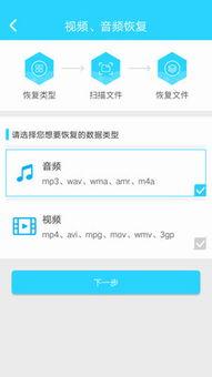 手机照片恢复大师app下载