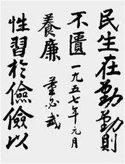 董必武书法(书法家刻苦练字的故事)