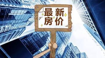 8月70个大中城市房价数据公布武汉房价环比下降