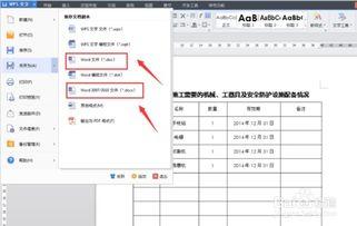 微信docx文件怎么做