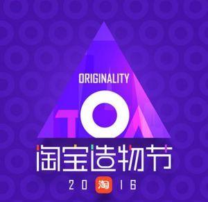 淘宝造物节(2017杭州造物节3天,哪天最值得去 哪天明星比较大牌)