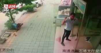 江苏一男子持刀在银行抢劫后疯狂逃窜 最终被抓获