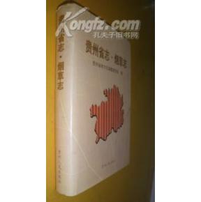 贵州烟草价格及图片(遵义香烟的价格)