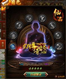 51 传奇世界 圣灵超强系统