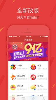 彩八彩票手机版下载 彩八彩票app手机安卓版v1.0下载 游戏吧