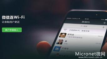 微信公众平台新增 微信连Wi Fi 功能 打通线上线下闭环