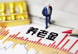 王石养老金1000万普通人社保缴15年,退休能领多少养老金