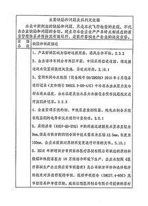 提出恢复生产的书面申请报告内容6