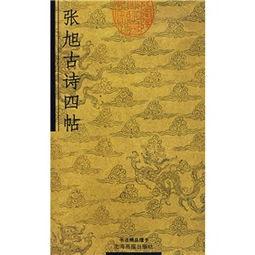 古诗四帖(张旭最著名的草书)_1876人推荐