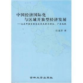 随着中国经济全球化金融开放