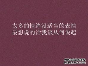 心情不美丽句子说说心情