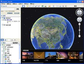 谷歌地球 虚拟现实