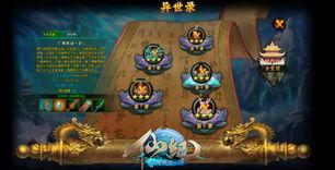 仙纪 资料片仙魔战记正式上线