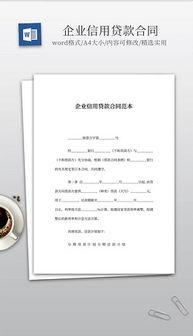 企业贷款所需资料(【太原企业无抵押贷款)