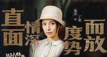 《隐秘而伟大》中,施诗饰演年轻作家丁放,她爱过李易峰饰演的顾耀东,也辜负过顾耀东.