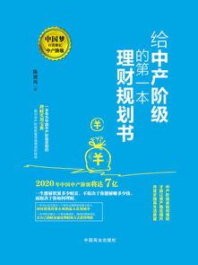 理财规划书(个人理财规划建议书)