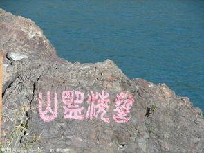 山盟海誓 湖 山图片