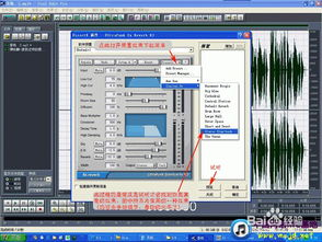 mc喊麦录音软件 Cool Edit Pro使用教程