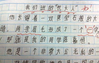 小学生作文描写人的词语